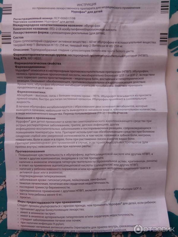 Нурофен®  для детей (суспензия клубничная, 200 мл)
