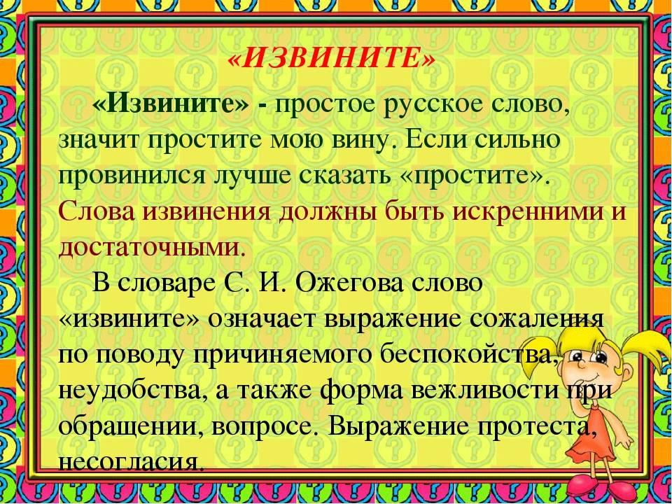 Канакина. 4 класс. учебник №1, упр. 3, с. 6
