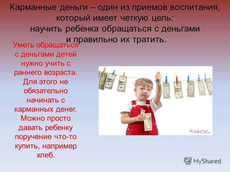 5 способов научить ребенка обращаться с деньгами