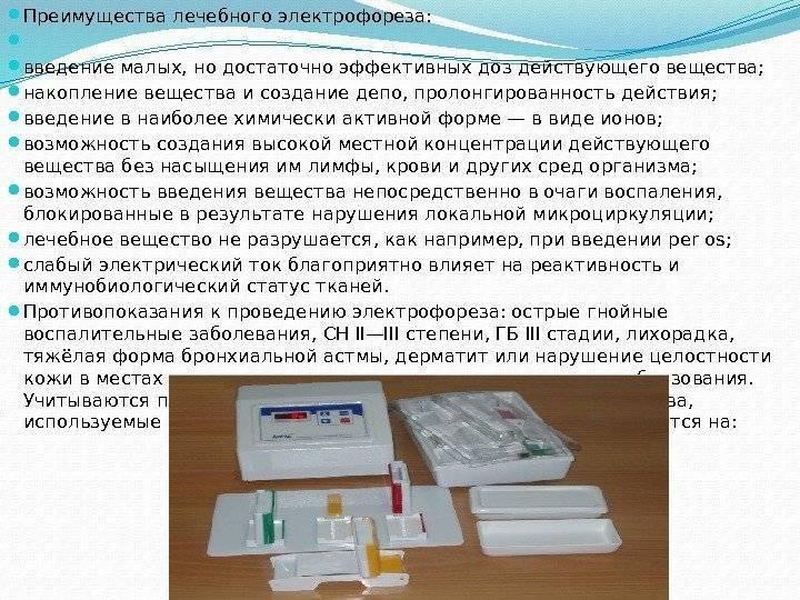 Электрофорез с эуфиллином и без для грудничков: показания