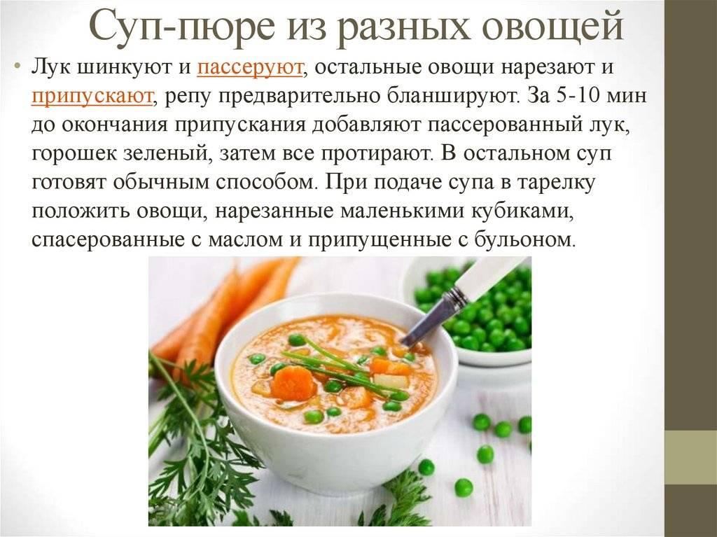 С какого возраста можно давать гороховый суп ребенку? рецепт и мнение доктора комаровского