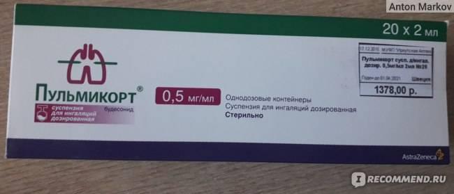Пульмикорт® (pulmicort®)