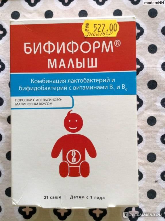 Лактобактерин для новорожденных детей и грудничков