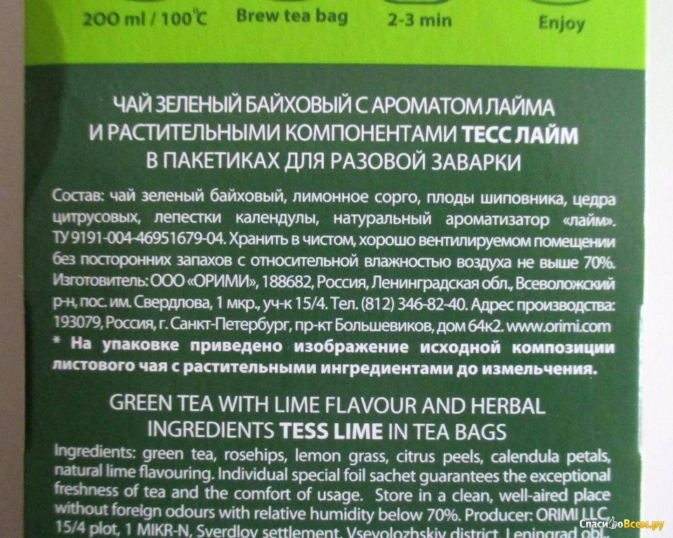 Можно ли давать чай младенцу, и с какого возраста это лучше делать?