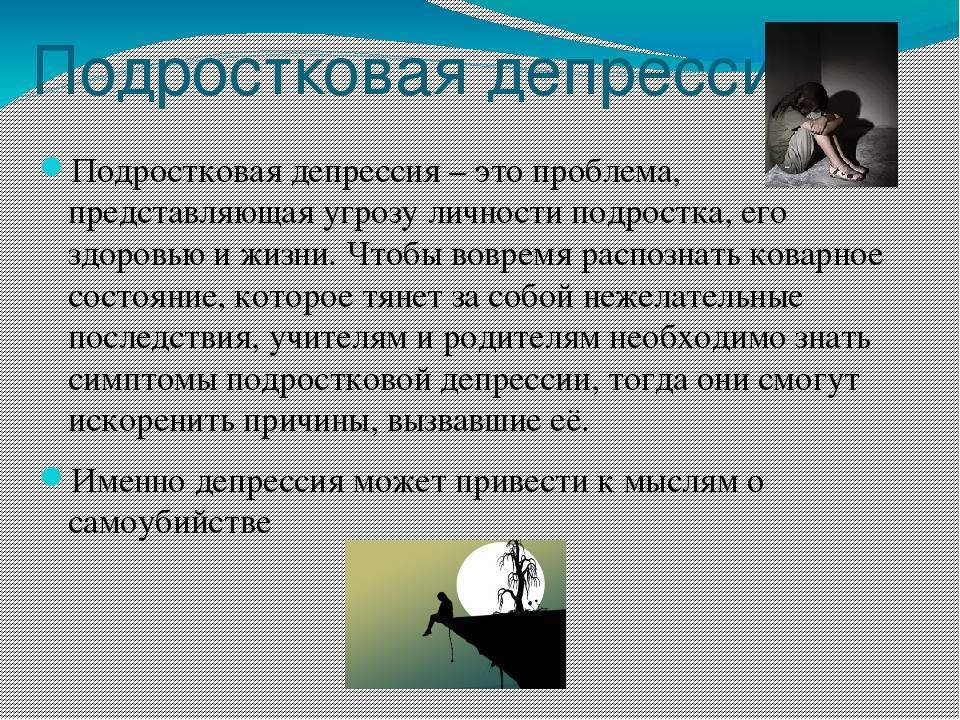 Как близким людям понять, что у подростка депрессия? //психологическая газета