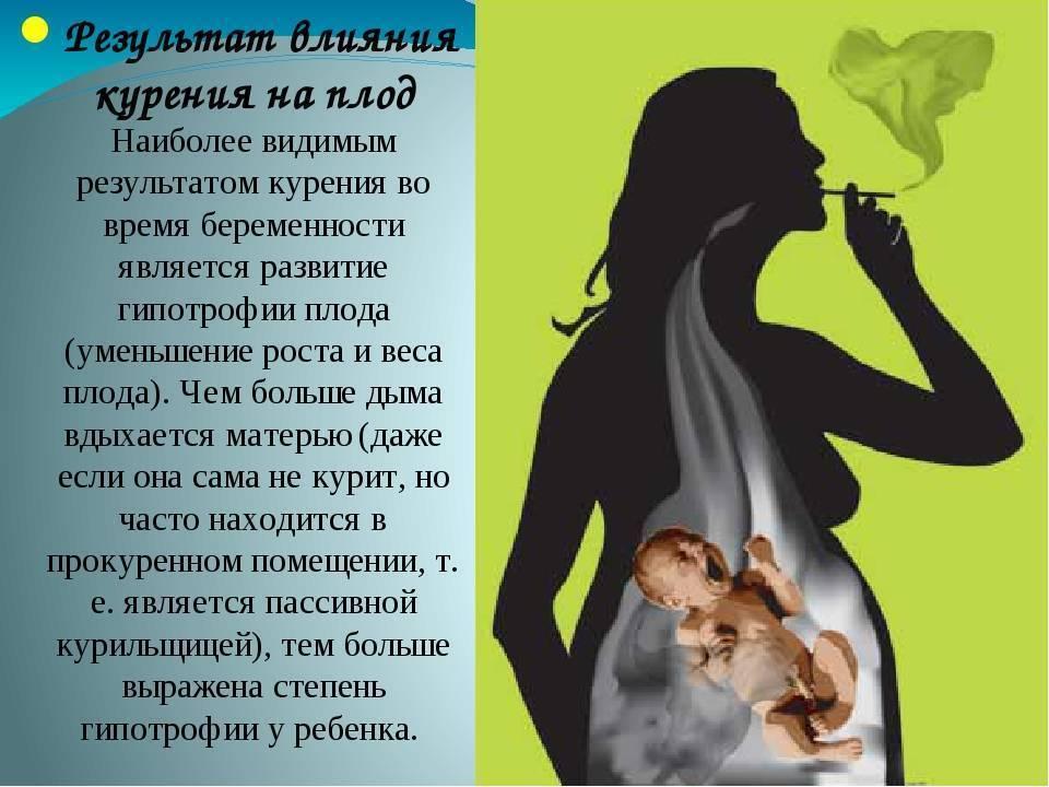 Курение во время беременности как отражается на ребенка