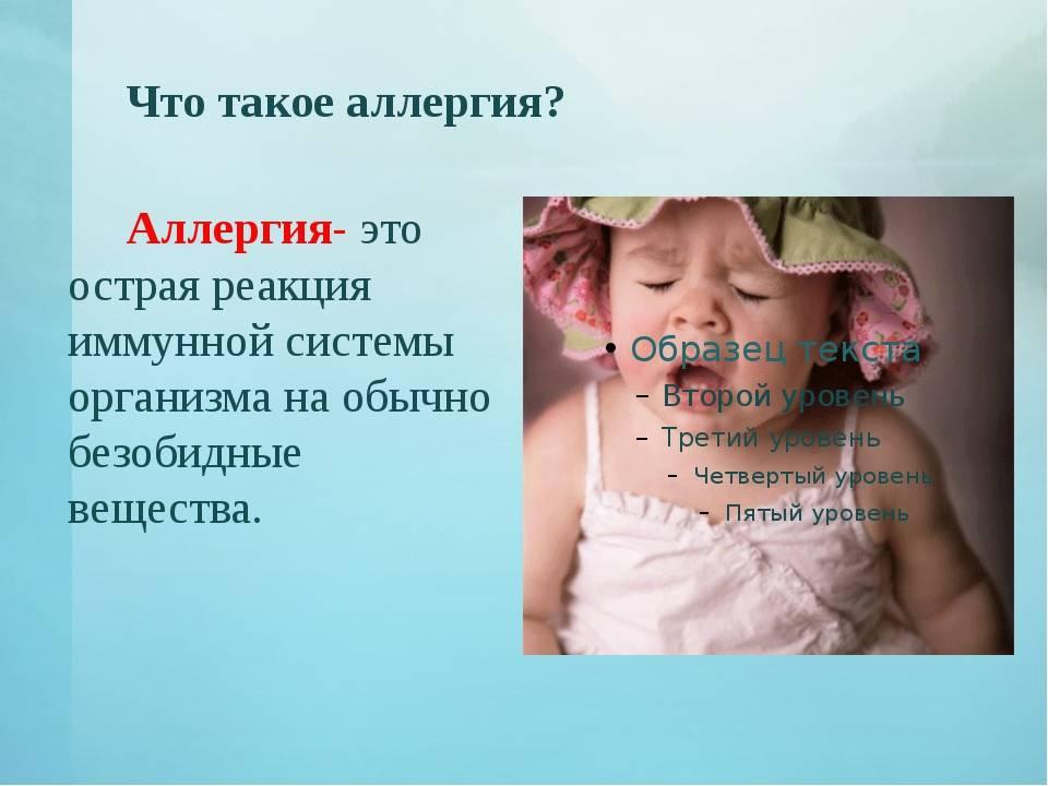 Аллергия на солнце у детей и 10 способов её предотвращение от педиатра