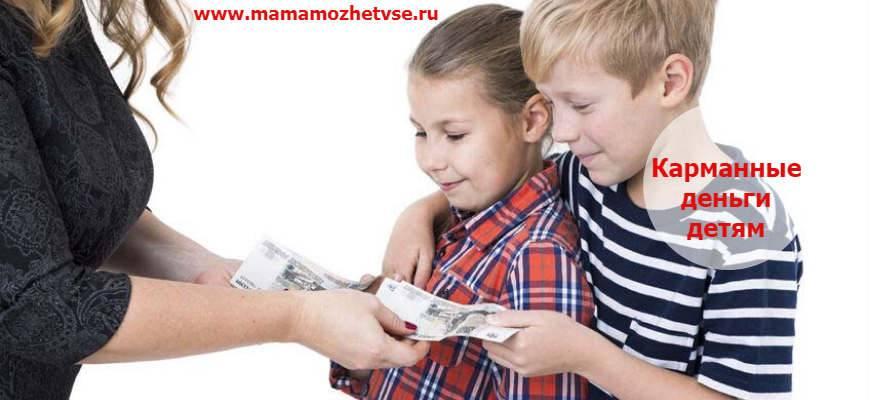 Как научить ребенка тратить деньги – и зарабатывать. карманные деньги для ребенка
