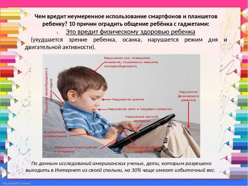 Узнай об опасности для ребенка, которая кроется в планшете!беременность, роды и уход за ребенком