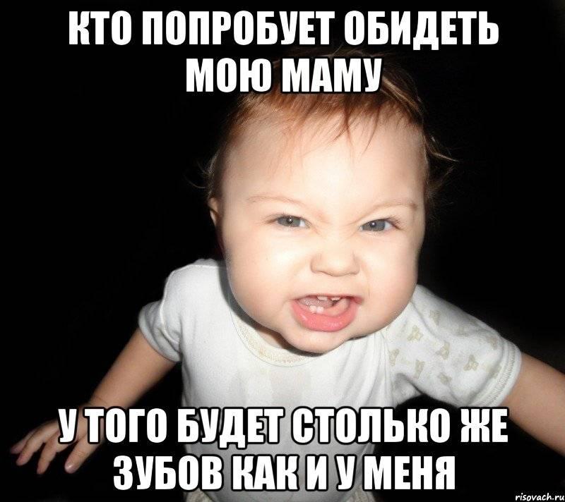 Как маме реагировать на оскорбления и агрессию своих детей   психолог татьяна малышева   яндекс дзен