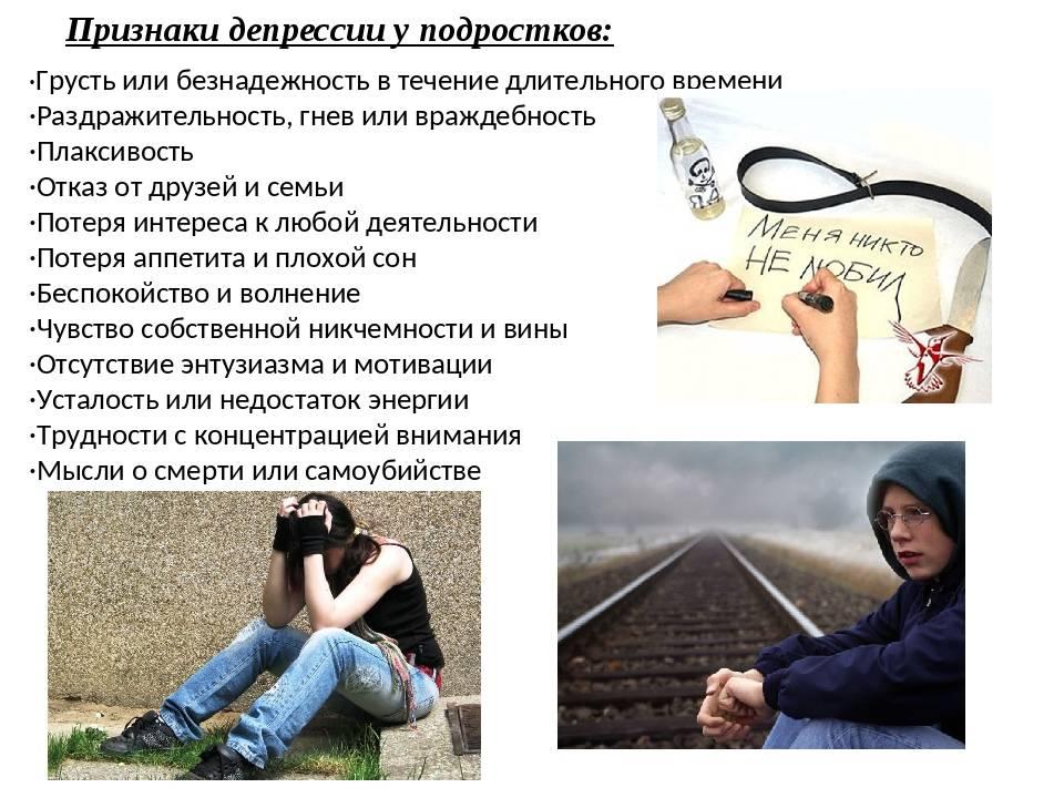 Лечение депрессии у подростка