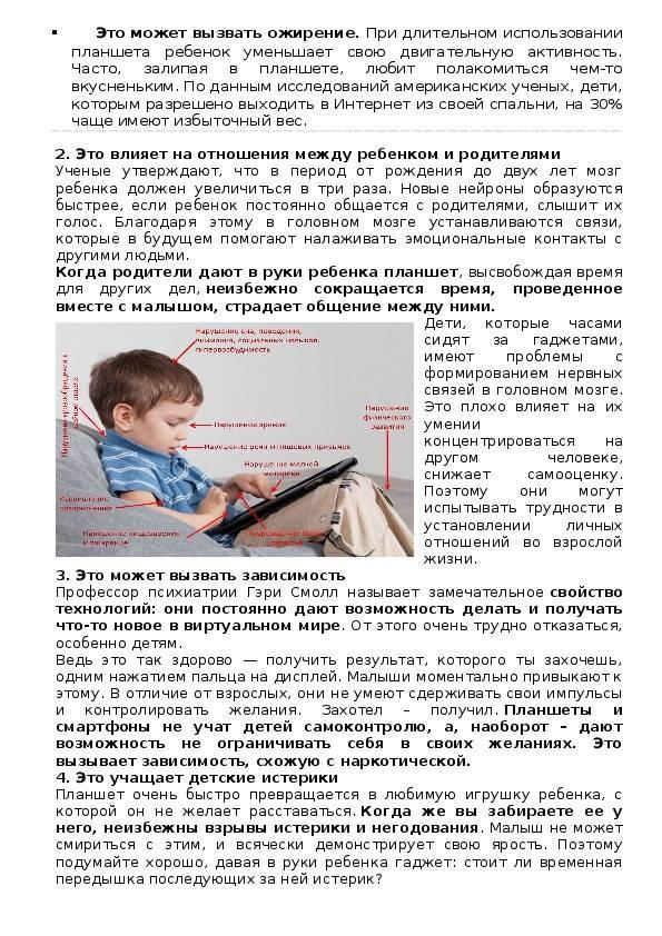 Планшет для детей - влияние и возможные последствия для ребенка