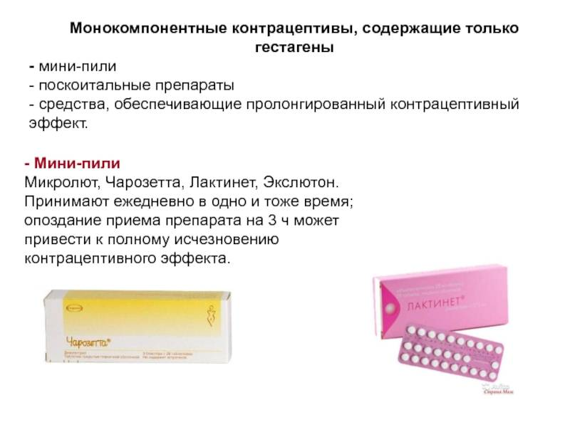 Контрацепция: что ослабляет эффективность противозачаточных таблеток?