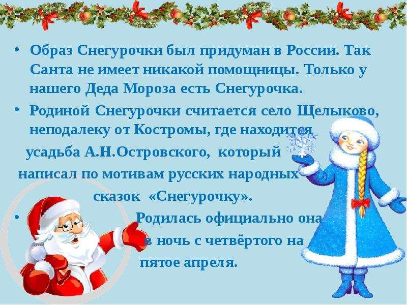 5 причин объяснить ребенку, что Деда Мороза не существует
