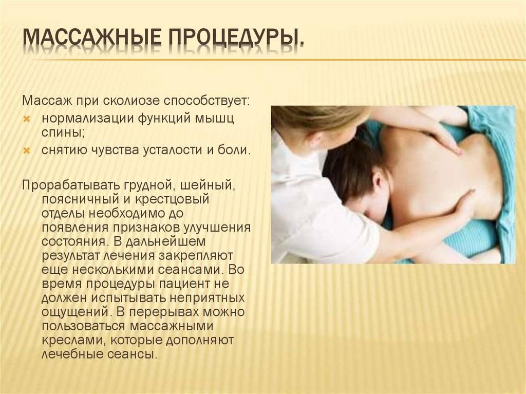 Лечебный массаж при сколиозе - инсайт медикал киев позняки