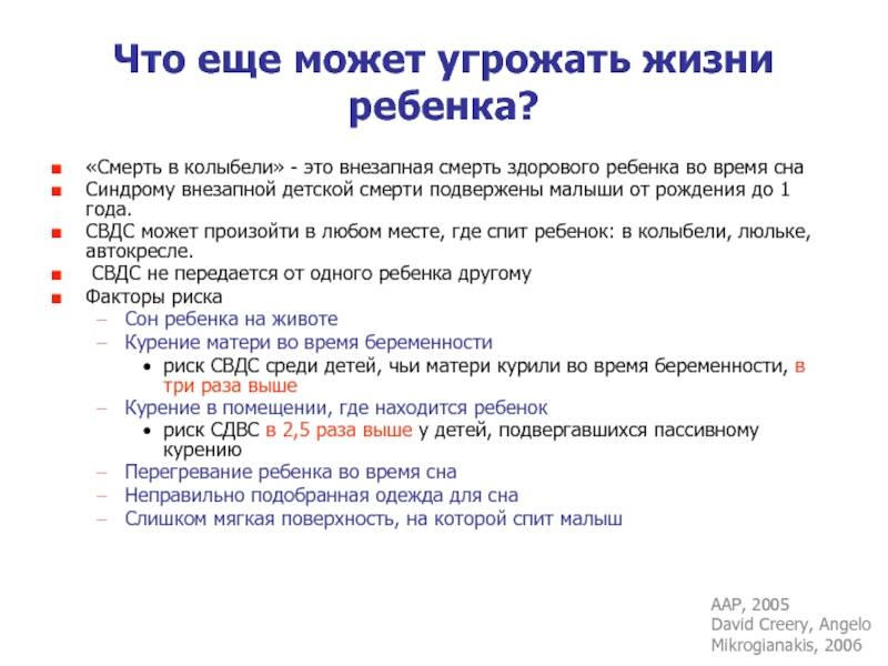 Синдром внезапной детской смерти: рекомендации, которые снижают риск   милосердие.ru