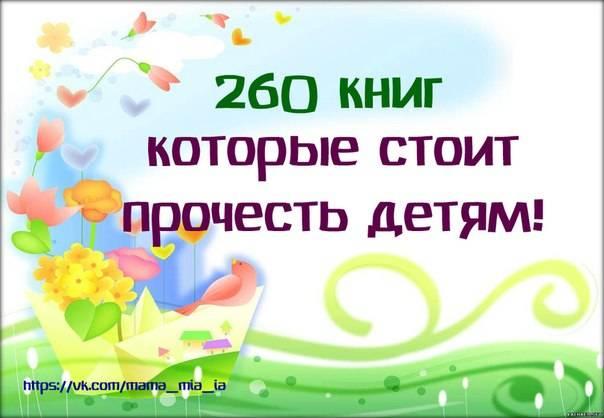 Маме в копилку: 260 КНИГ, КОТОРЫЕ НУЖНО ПРОЧЕСТЬ ДЕТЯМ!
