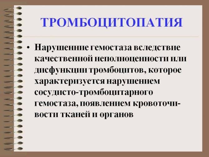 Тромбоцитопатия, симптомы и лечение тромбоцитопатии | медицинский центр липецка