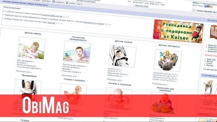 «Акушерство» — отличный интернет-магазин детских товаров (КУПОН на скидку до 50%)