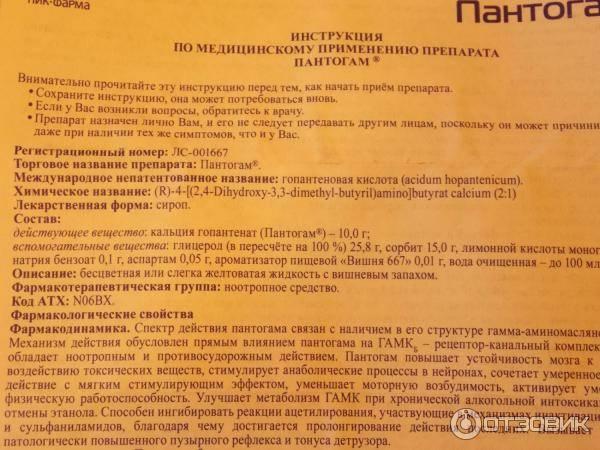 Пантогам сироп: инструкция по применению, аналоги, цена