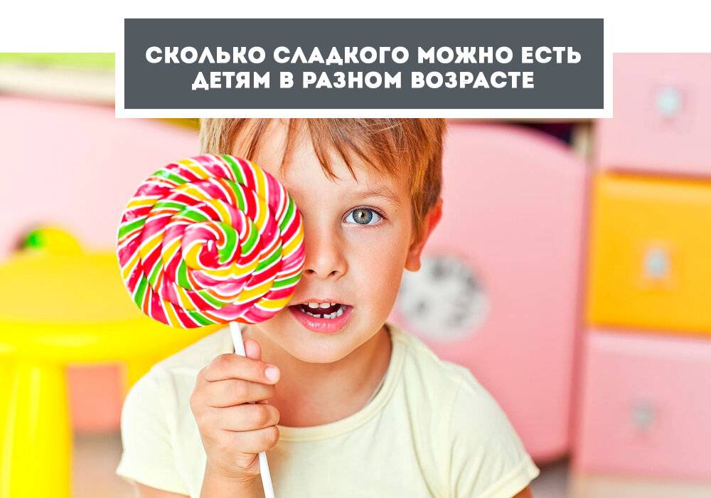 Сладкий вопрос: с какого возраста можно добавлять сахар в чай и еду ребёнку