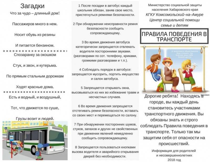 Объединение автопассажирских перевозчиков