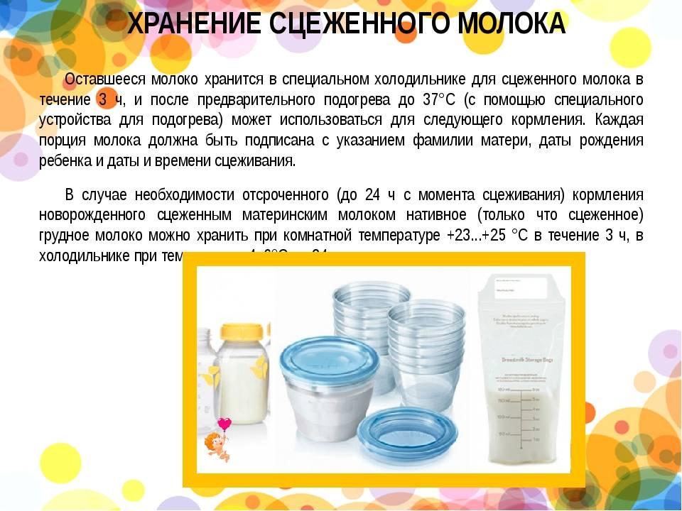 Сцеживание грудного молока руками: видео правильной техники