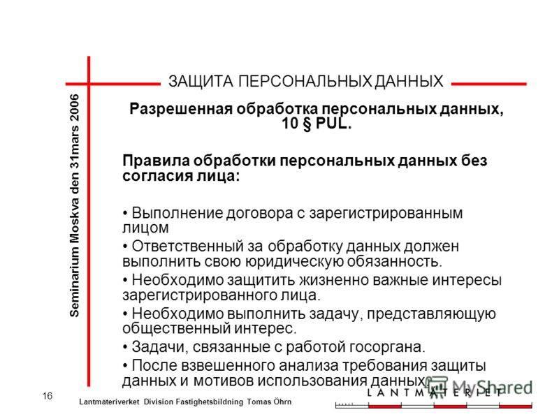 Договор на обработку персональных данных - образец