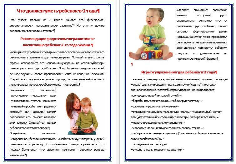 Развитие ребенка в 11 месяцев: навыки умения рацион питания