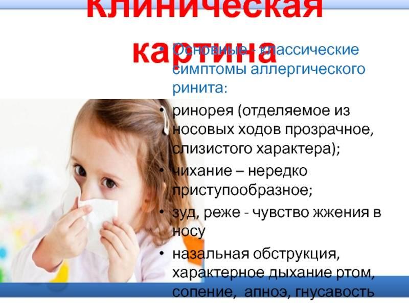Аллергический и неаллергический ринит