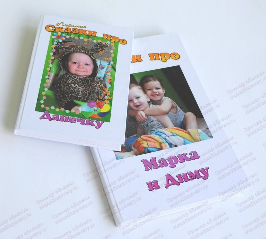 Сказки про вашего ребенка - chudo-dieta.com