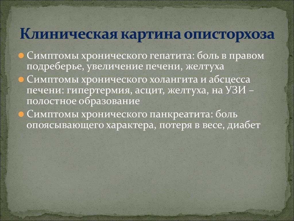 Описторхоз - обзор   компетентно о здоровье на ilive