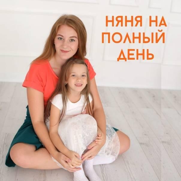 Няня со своим ребенком