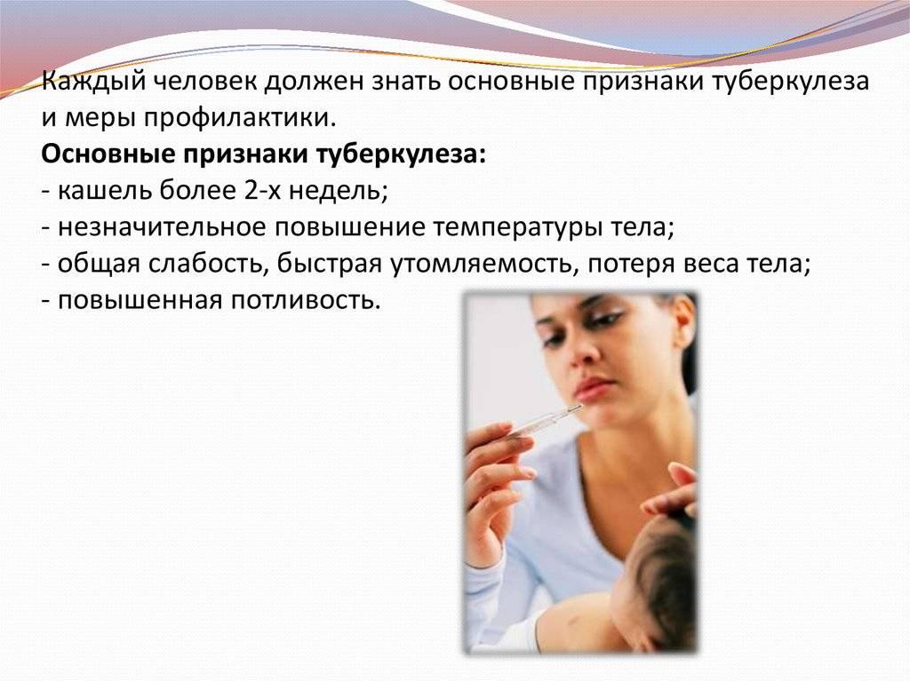 Туберкулез у детей: первые признаки и внелегочные формы болезни