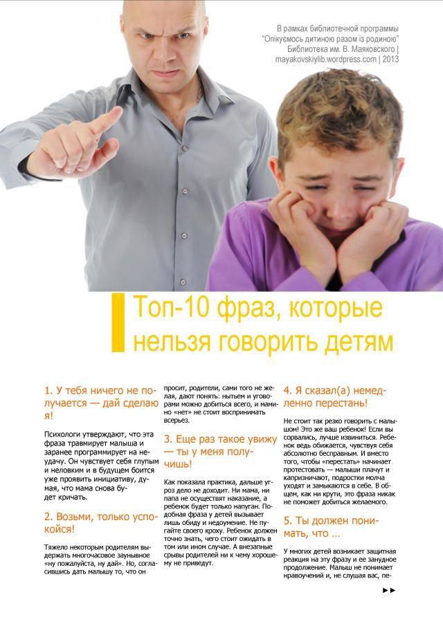 8 фраз, которые нельзя говорить детям - развитие ребенка
