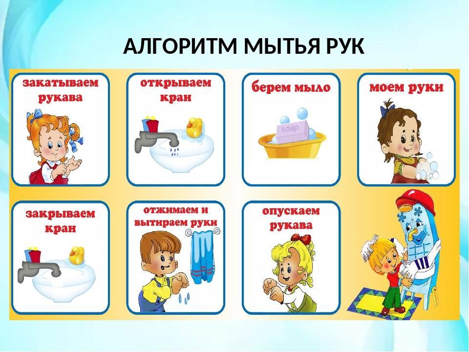 Как приучить ребенка мыть руки самостоятельно