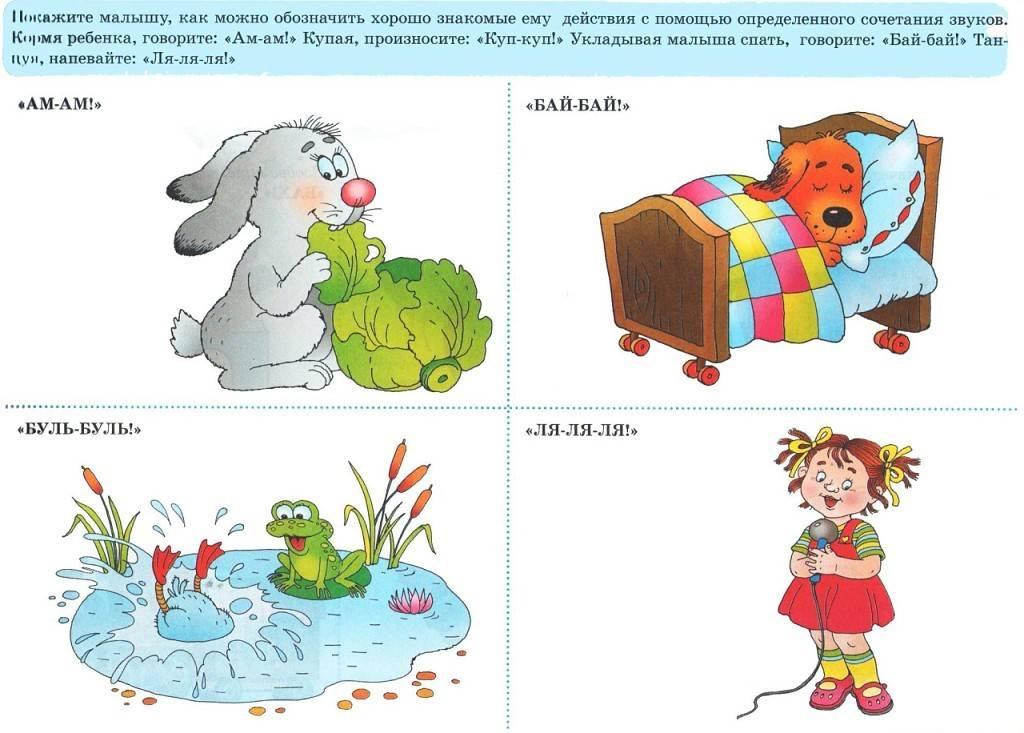 Работа и запуск речи у неговорящих детей от 0 до фраз