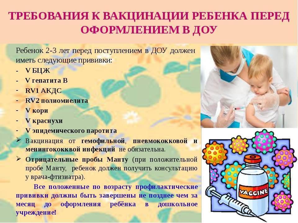 Возьмут ребенка без прививок в детский сад: законы, обязательные прививки