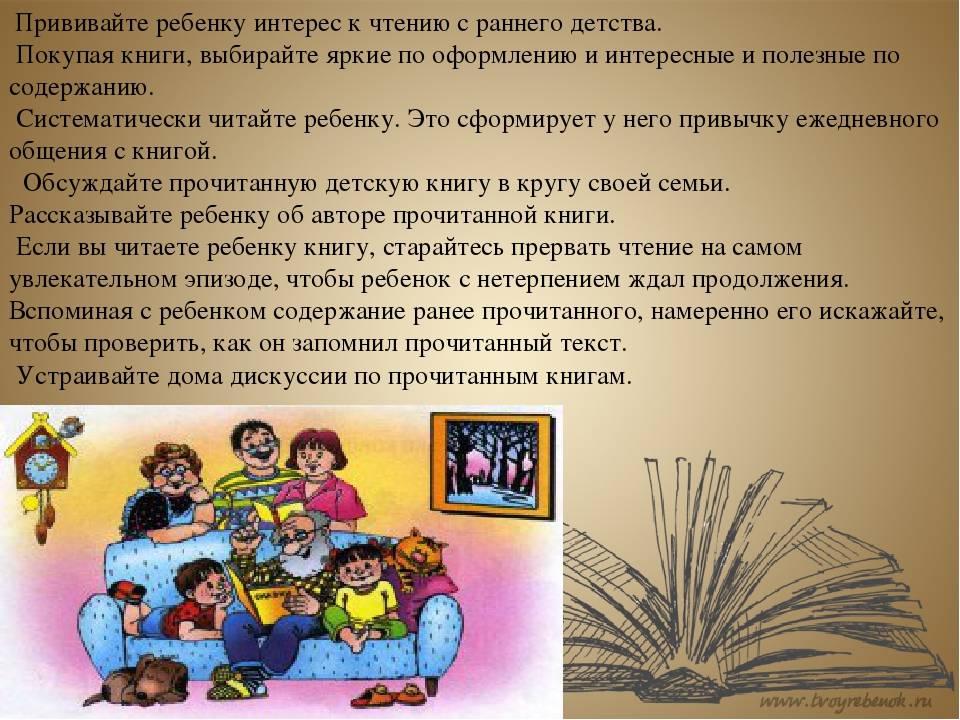 Прививаем любовь к чтению детям от 7 до 12 лет   статьи академии smartum   блог