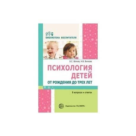 Психология воспитания детей 2, 3, 4, 5 лет - советы