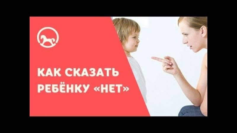 Капризный ребенок: наказать или пожалеть? советы для родителей