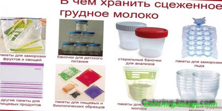 Хранение грудного молока после сцеживания в бутылочке