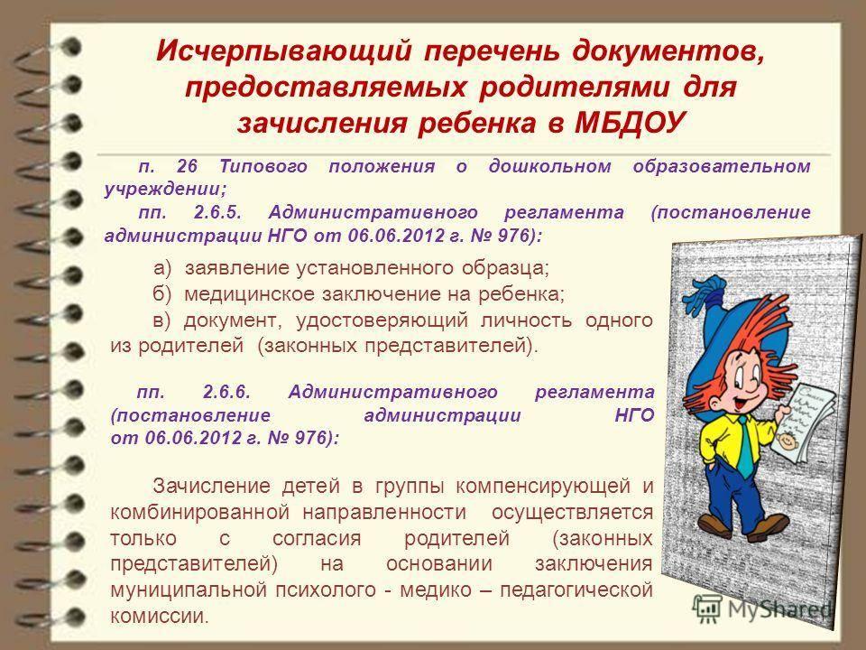Зачисление детей в государственные детские сады