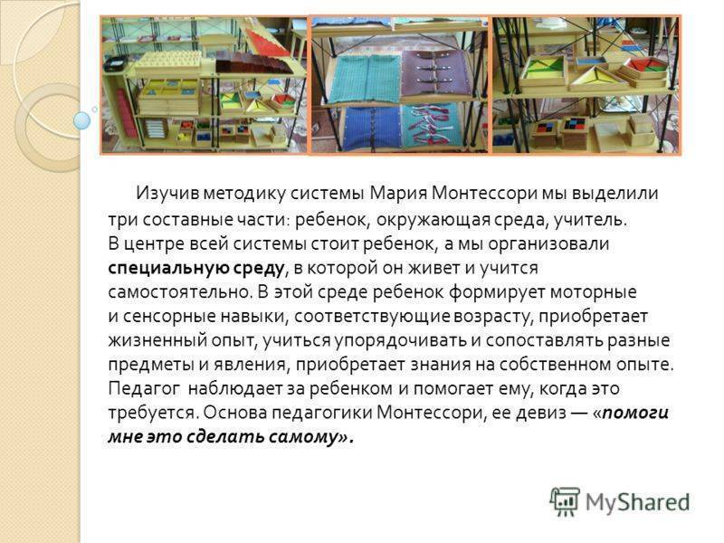 Монтессори дома: занятия для ребёнка 4–6 лет