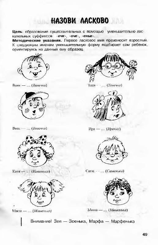 Логопедические занятия для детей 4-5 лет: упражнения, стишки, видео и домашние задания для детей с онр