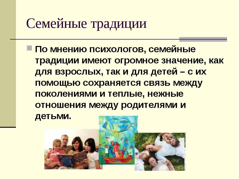 Ритуалы как психологическое средство формирования сплоченности cемьи   | материнство - беременность, роды, питание, воспитание