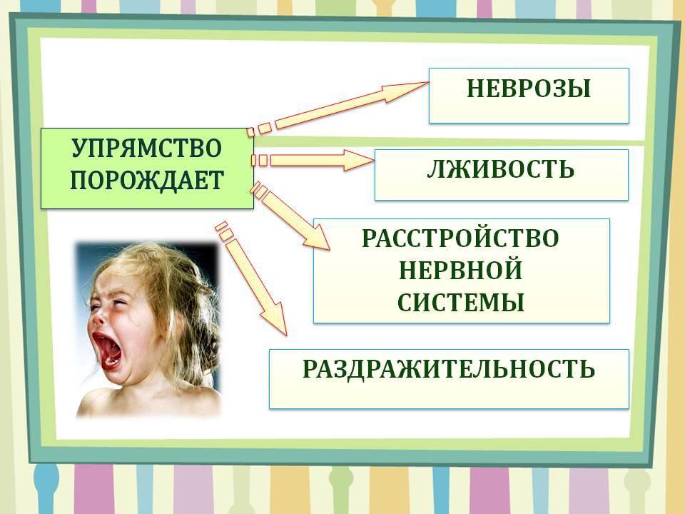Невроз у детей: лечение, как справиться
