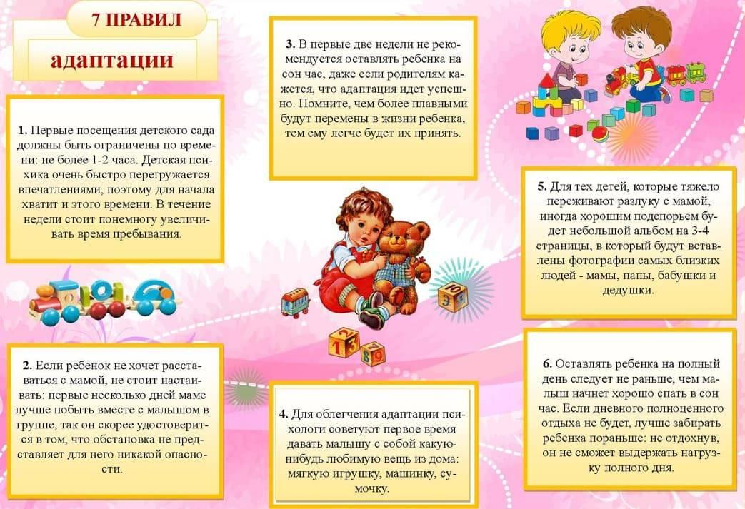 Как приучить ребенка к садику: практическое руководство психолога для заботливых родителей
