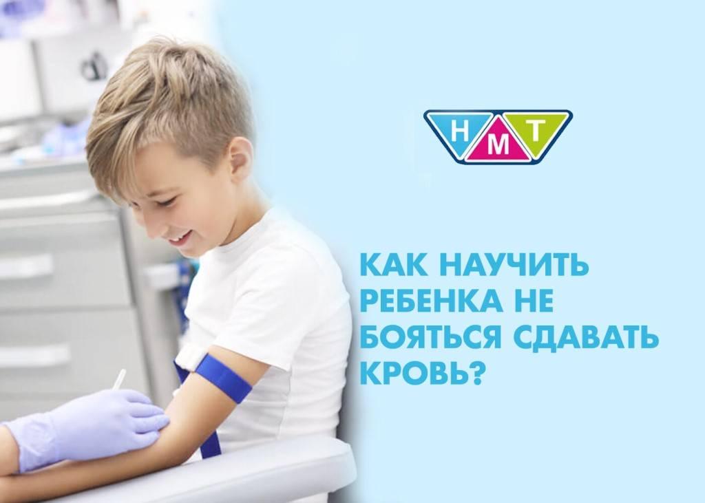 Как уговорить ребенка сдать кровь? | biser.info - всё о бисере и бисерном творчестве