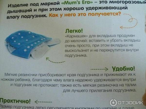 Как пользоваться многоразовыми подгузниками с вкладышами